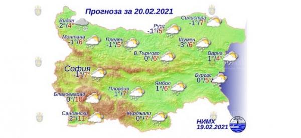 20 февраля в Болгарии — днем +11°С, в Причерноморье +5°С