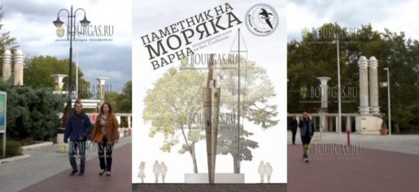 Новая достопримечательность — Памятник моряку в Варне