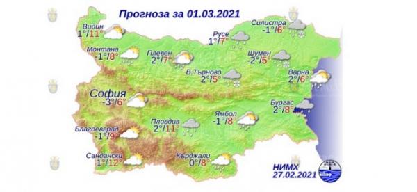 1 марта в Болгарии — днем +12°С, в Причерноморье +8°С