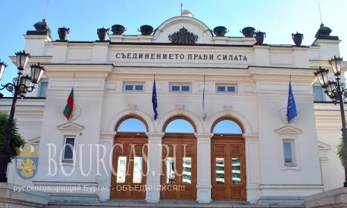 Депутаты Народного собрания Болгарии ушли на каникулы