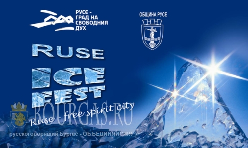 Болгария Русе — Фестиваль ледяных фигур
