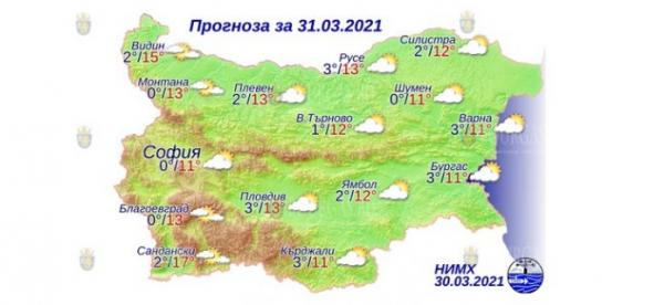 31 марта в Болгарии — днем +17°С, в Причерноморье +11°С