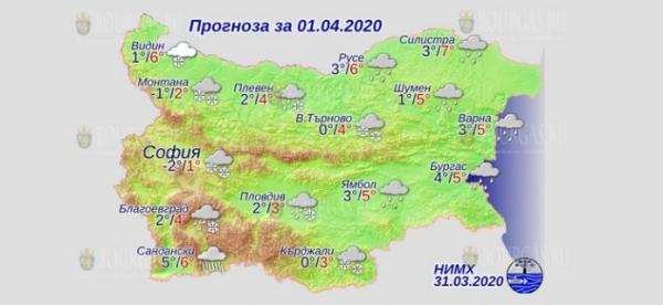 1 апреля в Болгарии — днем +7°С, в Причерноморье +5°С