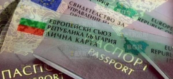Паспортные столы в Болгарии в этот уик-энд работают