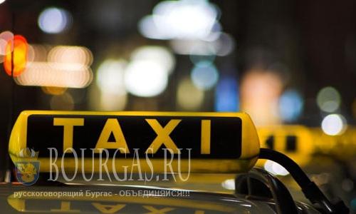 В Бургасе номинально дорожает такси