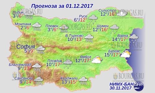 1 декабря в Болгарии — погода портится, днем до +17°С, в Причерноморье +17°С