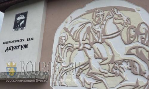 В Болгарии открывают археологический заповедник «Деултум»