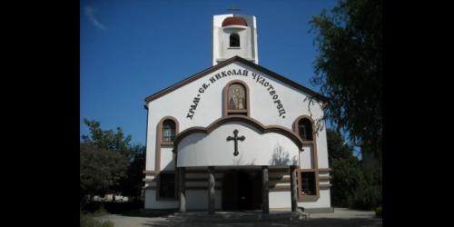 Храм Св. Николая Чудотворца — Сарафово