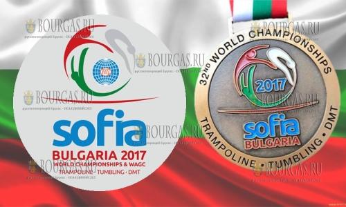 Чемпионат мира по прыжкам на батуте в Софии стартует уже сегодня