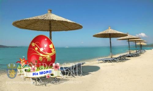 Болгария на майские праздники — это дорого!