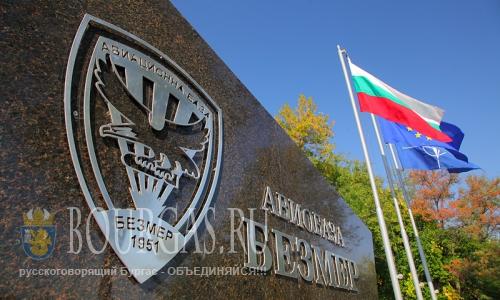 Аэродром Безмер в Болгарии не подходит под стандарты НАТО