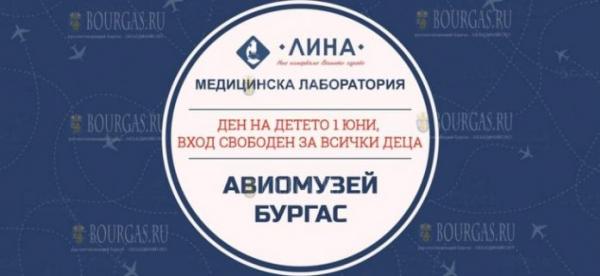 1 июня дети могут бесплатно посетить музей авиации в Бургасе