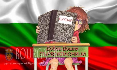 В Бургасе начался набор первоклашек