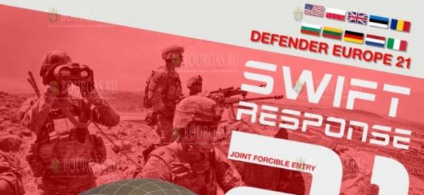 В Болгарии пройдут ночное десантирование в рамках «SWIFT RESPONSE 21»