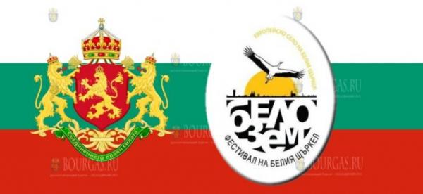 В селении Белозем в Болгарии прошел фестиваль аистов