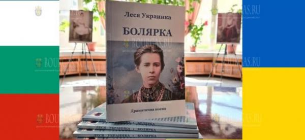 Поэму «Боярыня» Леси Украинки издали на болгарском языке
