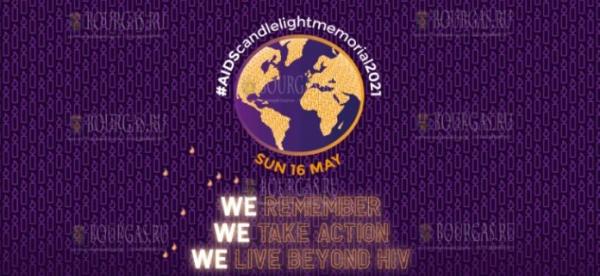В Болгарии сегодня отмечают Международный день сочувствия к людям больных СПИДом