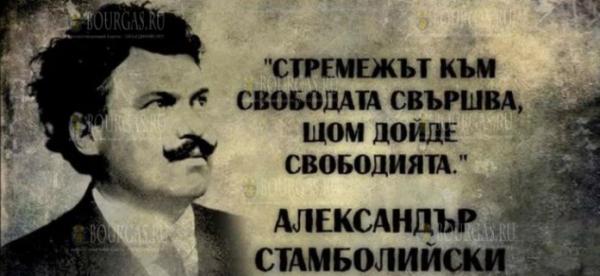 98 лет назад умер от пыток Александр Стамболийский