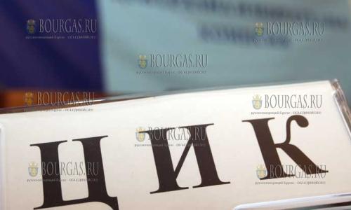 ЦИК Болгарии о том, как будут голосовать на предстоящих выборах
