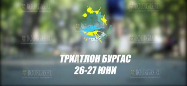 «Триатлон Бургас» состоится в эти выходные
