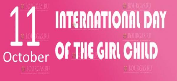 11 октября — Болгария отметила Международный день девочек