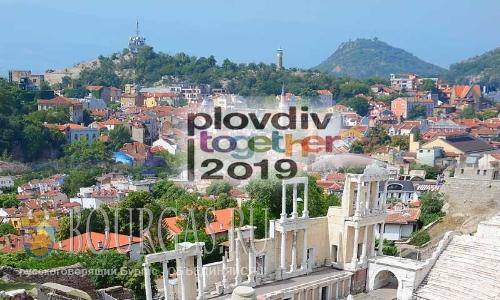 Пловдив в числе лучших туристических направлений 2019 года