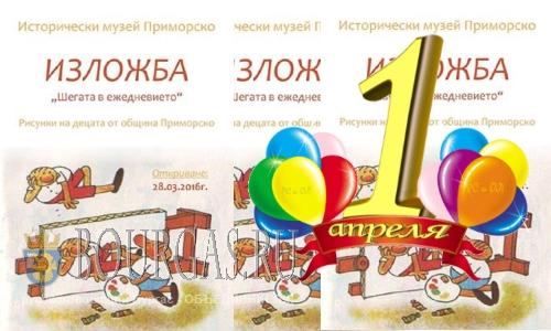 Приморско Болгария готовится к 1-му Апреля