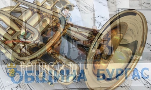 Возвращается фестиваль «Джаз в Бургасе»