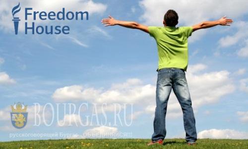 Болгария — частично свободная страна