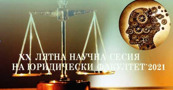 Начинается ХХ летняя научная сессия Юридического факультета ВСУ им. Черноризца Храбра