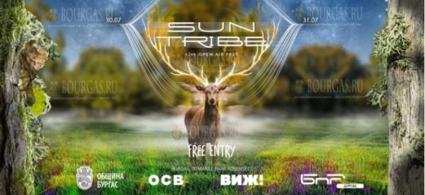 В Бургасе пройдет фестиваль «Sun Tribe Open Air»