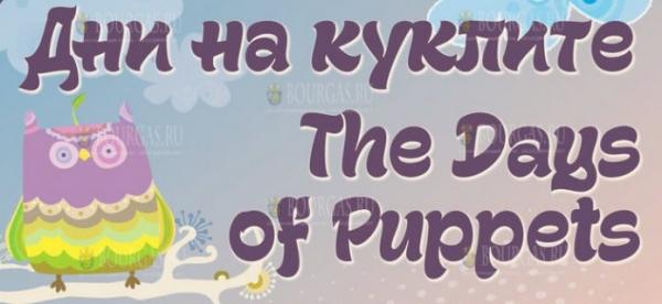 В Бургасе пройдет фестиваль «Дни кукол»