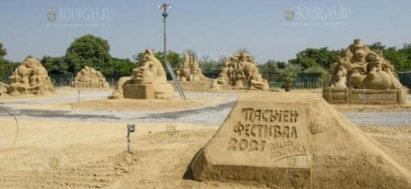 Фестиваль песчаных фигур стартовал в Бургасе