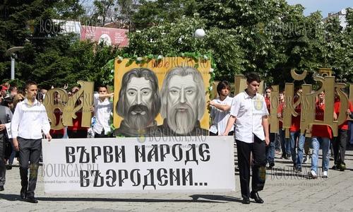 Праздничная программа в Бургасе на 24-е мая