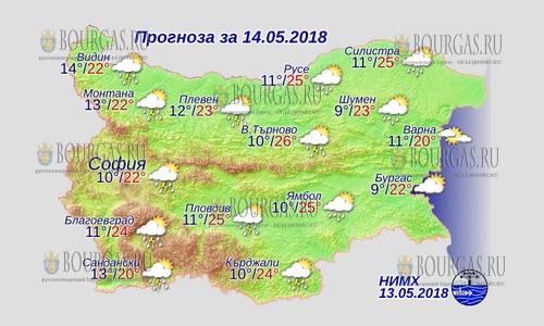 14 мая в Болгарии — дожди в центре и на западе, днем +26°С, в Причерноморье +22°С