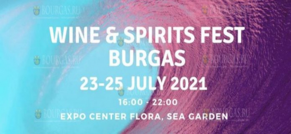 Wine Fest пройдет в Бургасе