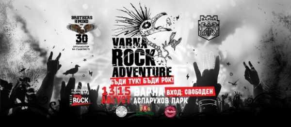 Вход бесплатный на фестиваль Varna Rock Adventure в парке района Аспарухово