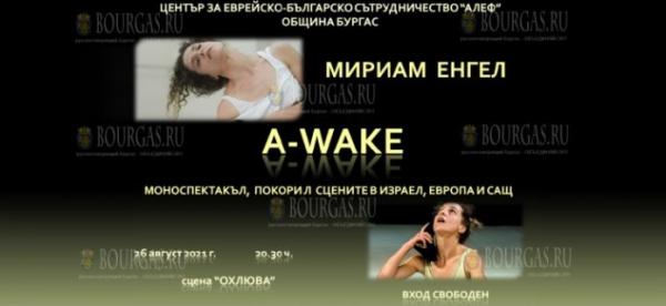 Израильский хореограф — проведет туры в Бургас