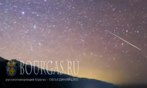 Сегодня вечером в Болгарии можно наблюдать Звездный дождь