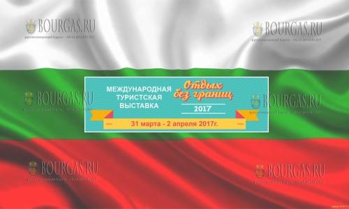 Туристическая Болгария принимает участие в выставке «Отдых без границ. Лето 2017»
