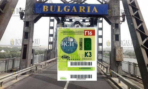 Виньетки в Болгарии на 2017 год уже напечатаны
