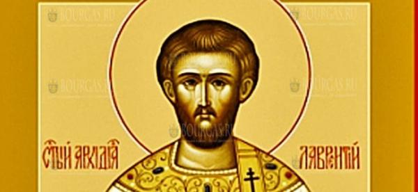 В Болгарии вспоминают Святого Лаврентия