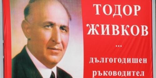 23 года назад умер Тодор Живков