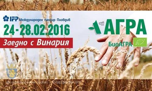 Пловдив примет мегафорум «Агра 2016»