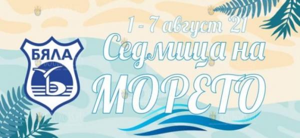 На курорте Бяла в Болгарии стартует «Морская неделя»