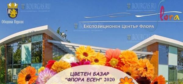 Бургас готовиться принять «ФЛОРА — ЕСЕН 2020»