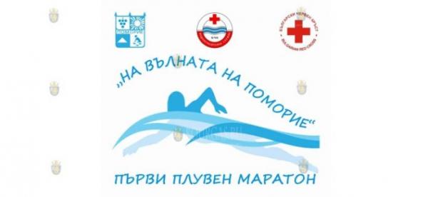 В Поморие прошел плавательный марафон «На Поморской волне»