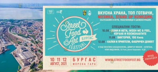 В Бургасе стартовал STREET FOOD & ART FESTIVAL