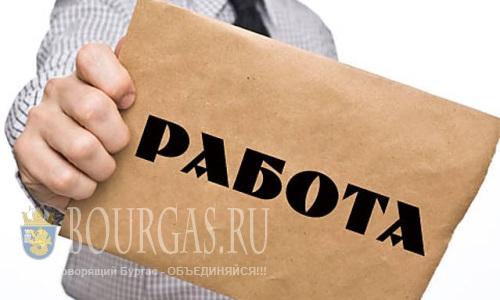 В Болгарии будут доплачивать трудоустроенным безработным