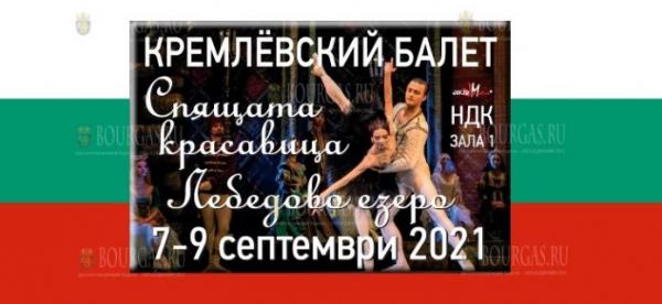 В Болгарии выступит Кремлевский балет